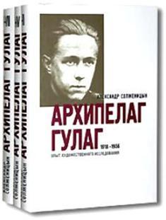 Книга архипелаг гулаг. Том 1 читать онлайн. Автор: александр.